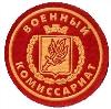 Военкоматы, комиссариаты в Корткеросе